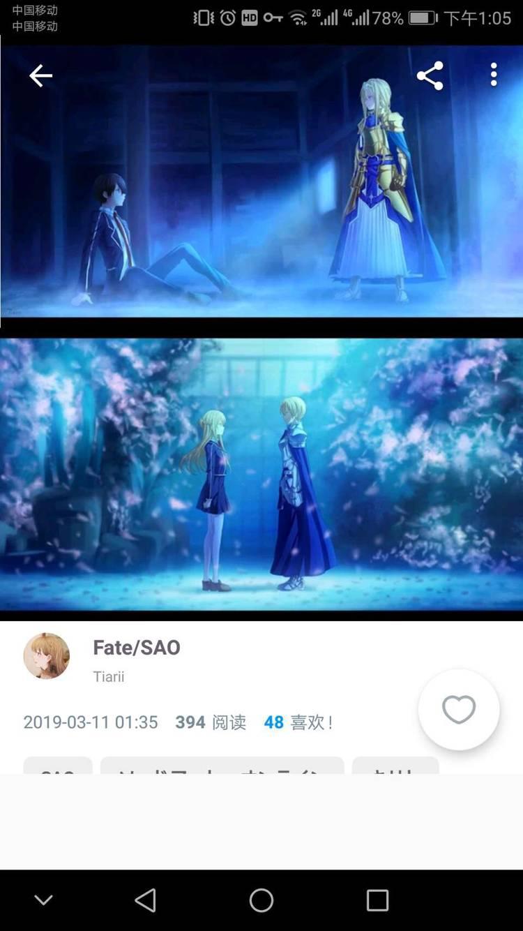 图15-5 Fate/SAO