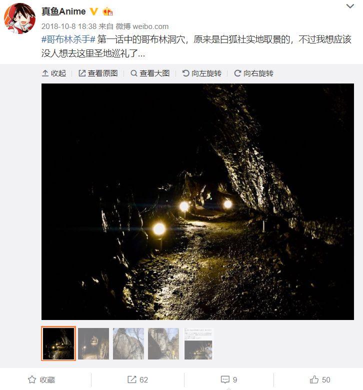 图17-10 第一话的洞穴竟然是实地取景