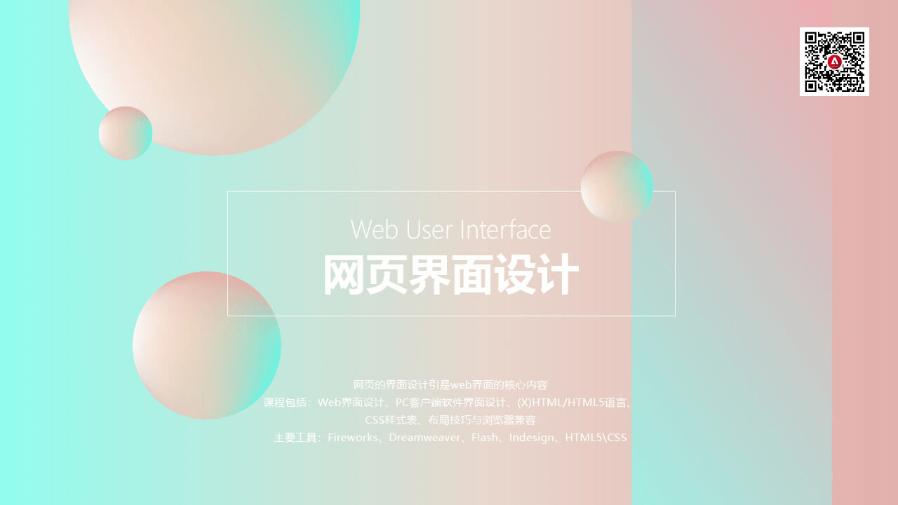 wui課程首頁