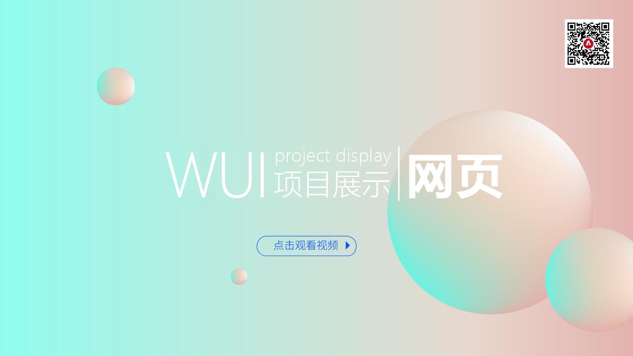 wui網頁首頁