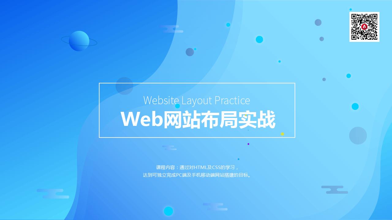 web网站布局实践课程博胜娱乐注册