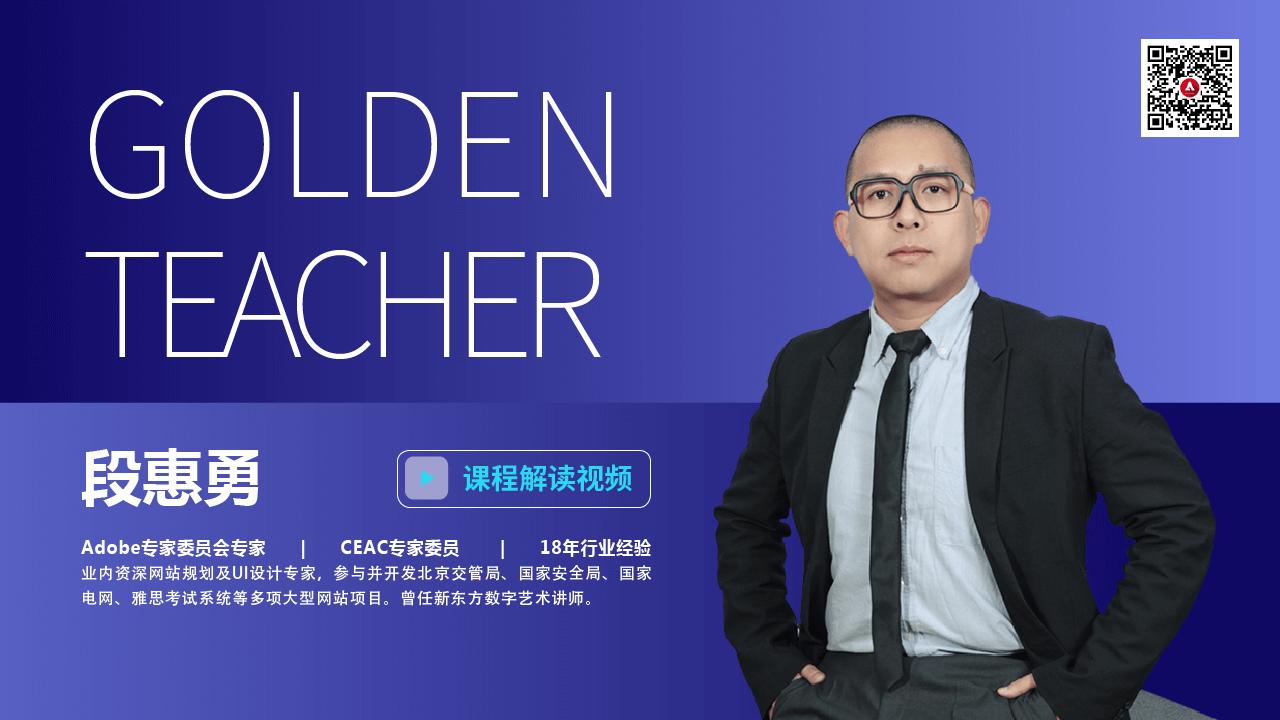 web前端设计讲师段惠勇