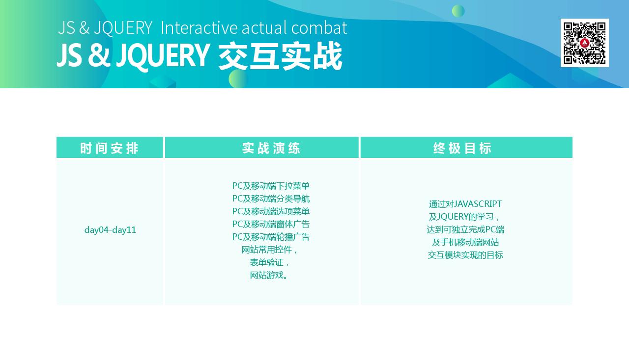 js&jquery交互实战大纲4