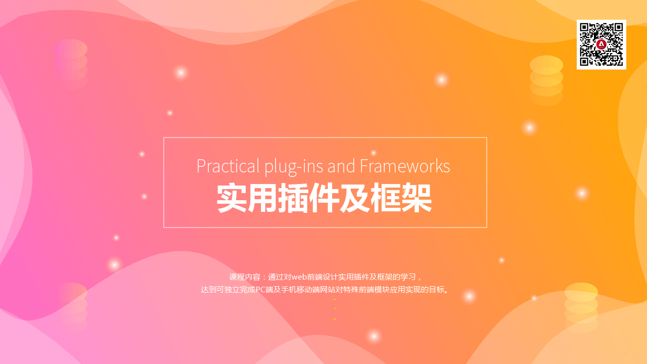 实用插件及框架课程博胜娱乐注册