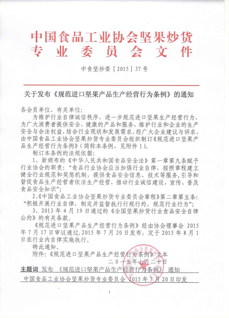 关于发布《规范进口坚果产品生产经营行为条例》的通知