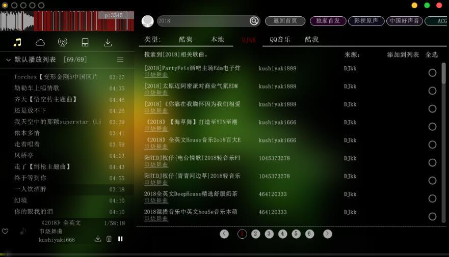 易语言U悦云音乐播放器Pro版开源