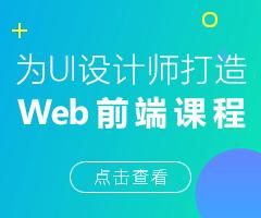 web前端设计