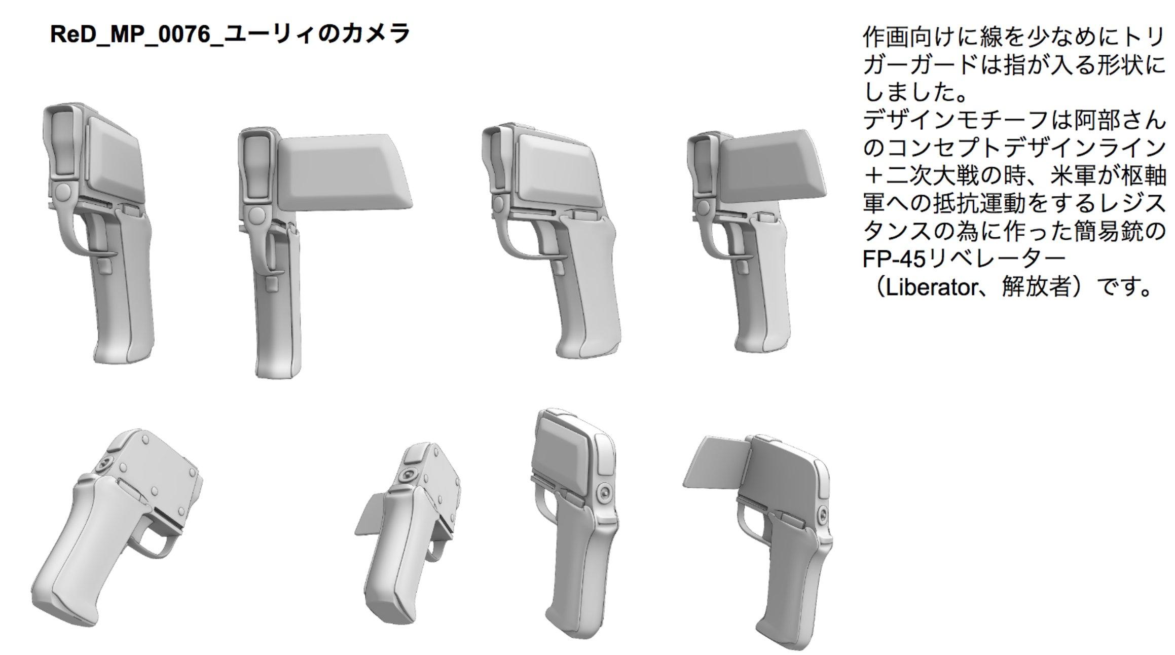 图5-3 Yuri 的手持摄像机设计图,我还挺喜欢这个造型