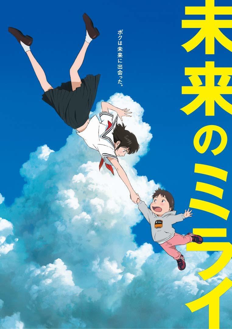 [剧场版] 未来のミライ MIRAI / Mirai no Mirai / 未來的未來 [MOVIE][BDMV][AVC 1080p][JP]
