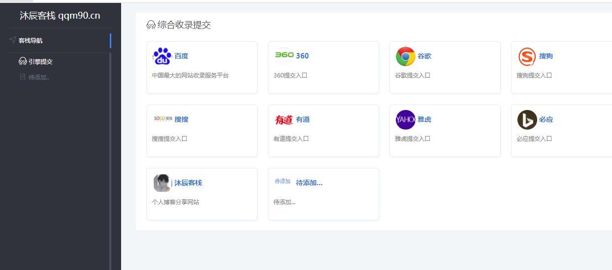 首发魔改MUC搜索引擎收录网站源码V1.0版本,长期更新