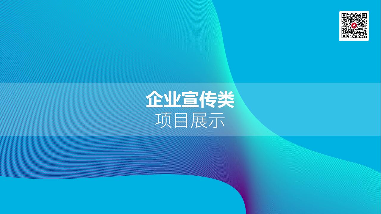 企业宣传类项目展示博胜娱乐注册