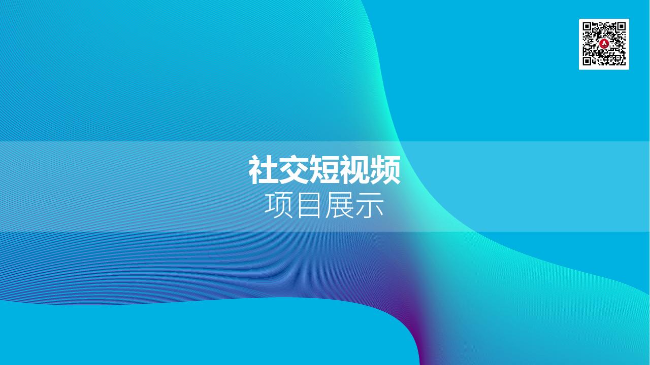 社交短视频项目展示博胜娱乐注册