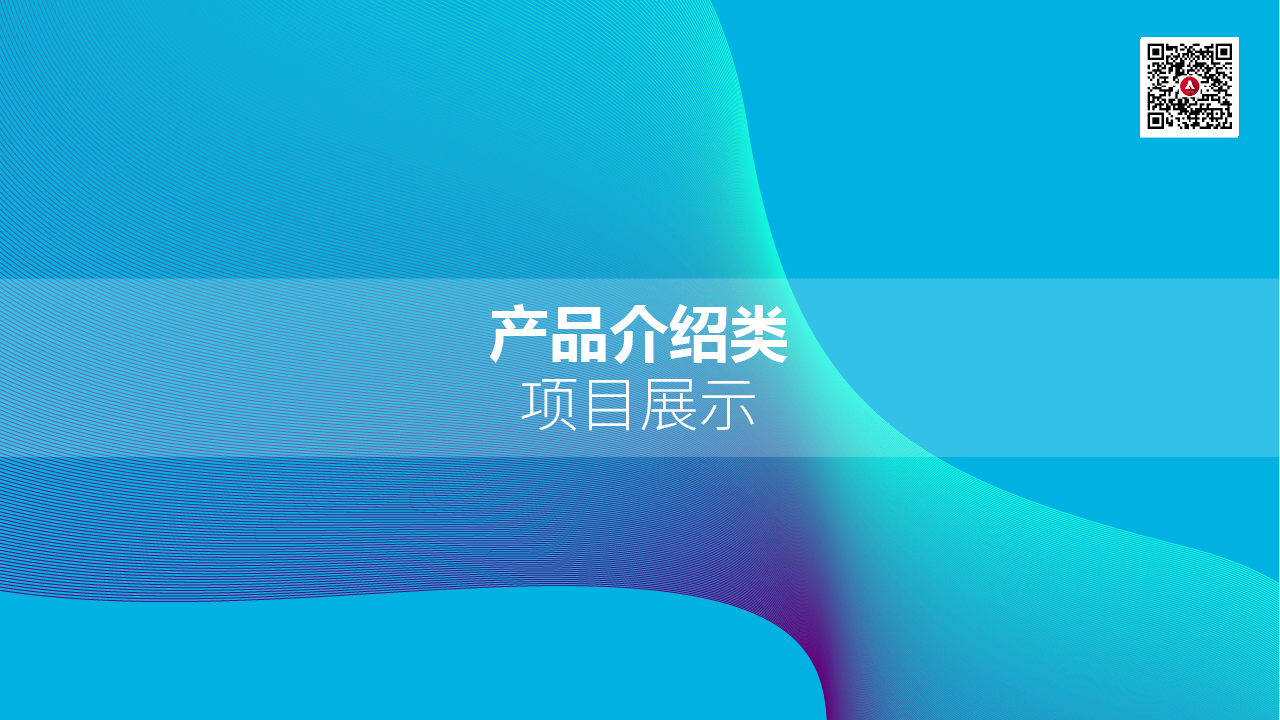 产品介绍类项目展示博胜娱乐注册