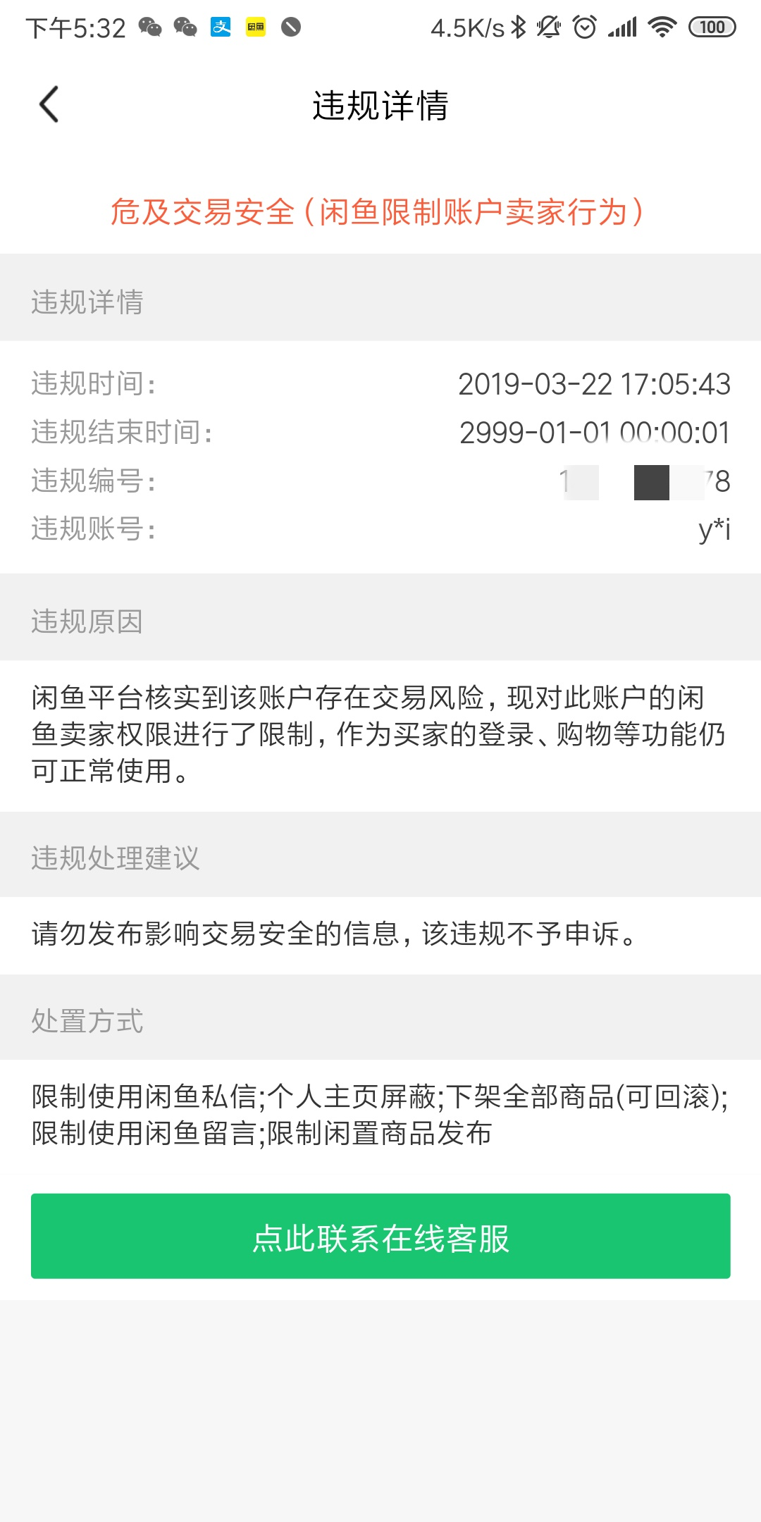 Screenshot_2019-03-22-17-32-35-144_com.taobao.idl.png