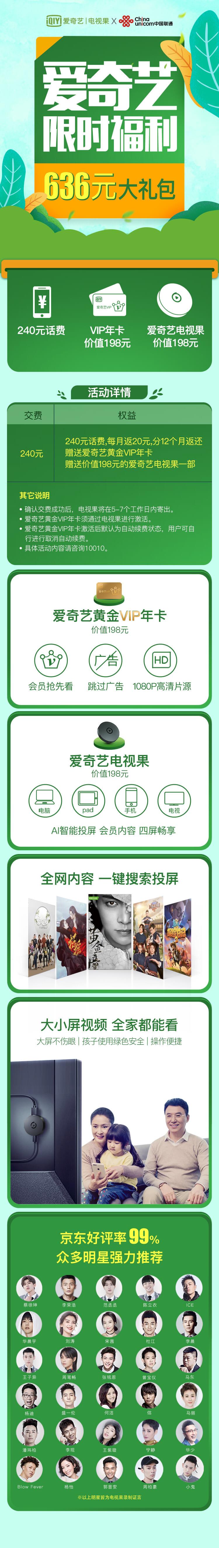 [爱奇艺限时独享] 湖南联通充值240话费赠送一年爱奇艺会员&一部电视果.jpg