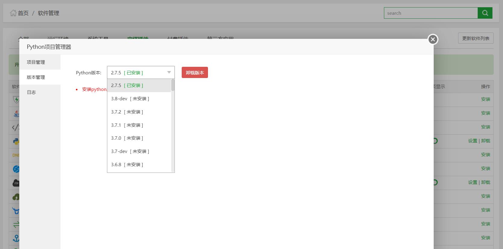 centos 7卸载Python3,并使用宝塔面板插件管理/安装Python所有版本