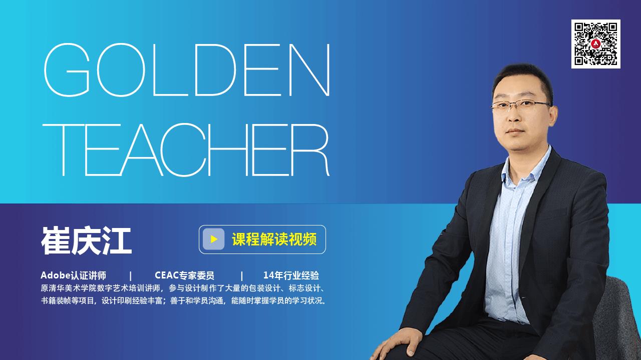 产品精修讲师崔庆江