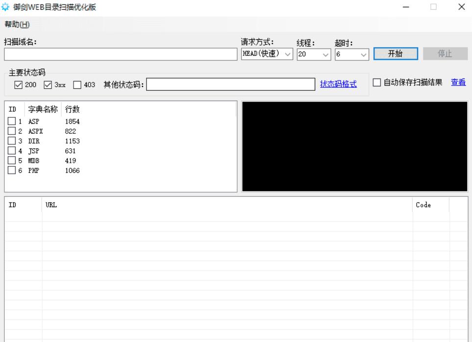 御剑web目录扫描优化版-ChaBug安全