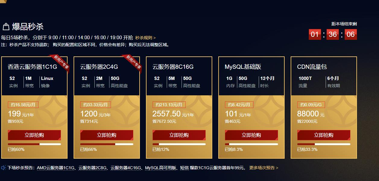 腾讯云香港服务器199元/年 月费低至16.58