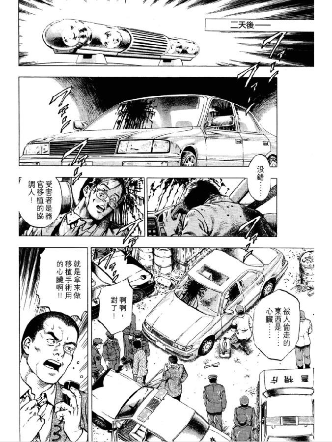 【汉化】[北条司]天使之心 Angle Heart ( season1,2 )【33卷+13卷/46卷】【PDF/2.1G】