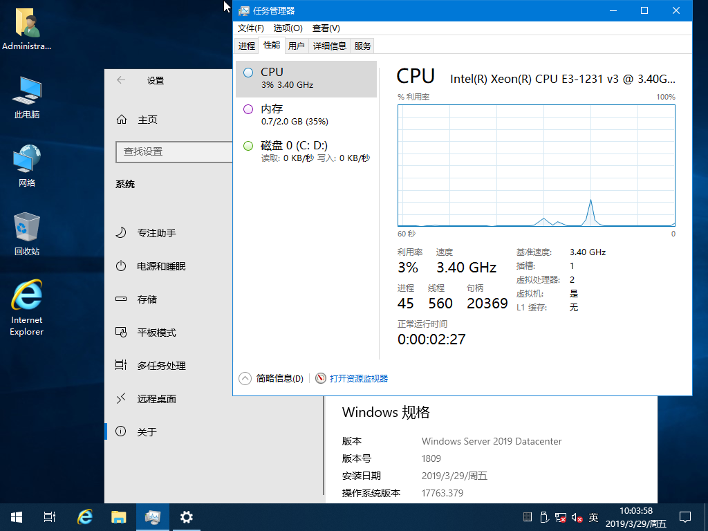 【YLX】Windows Server 2019 17763 FAST精简版 2019.3.29
