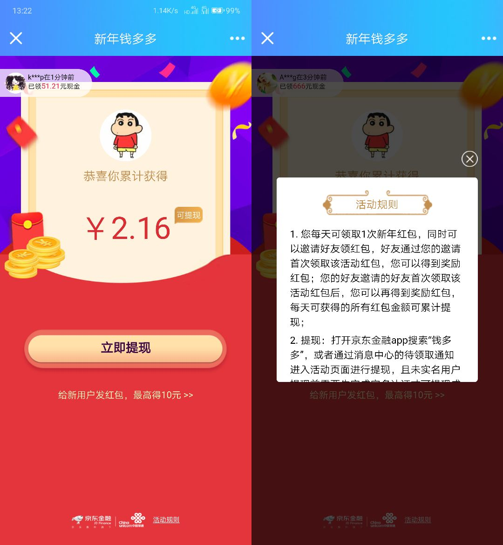 京东金融新年钱多多 领取现金红包 可提现银行卡