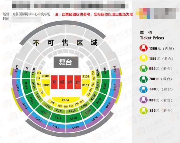 许嵩Vae《寻宝游戏》2019巡回演唱会 - 武汉站
