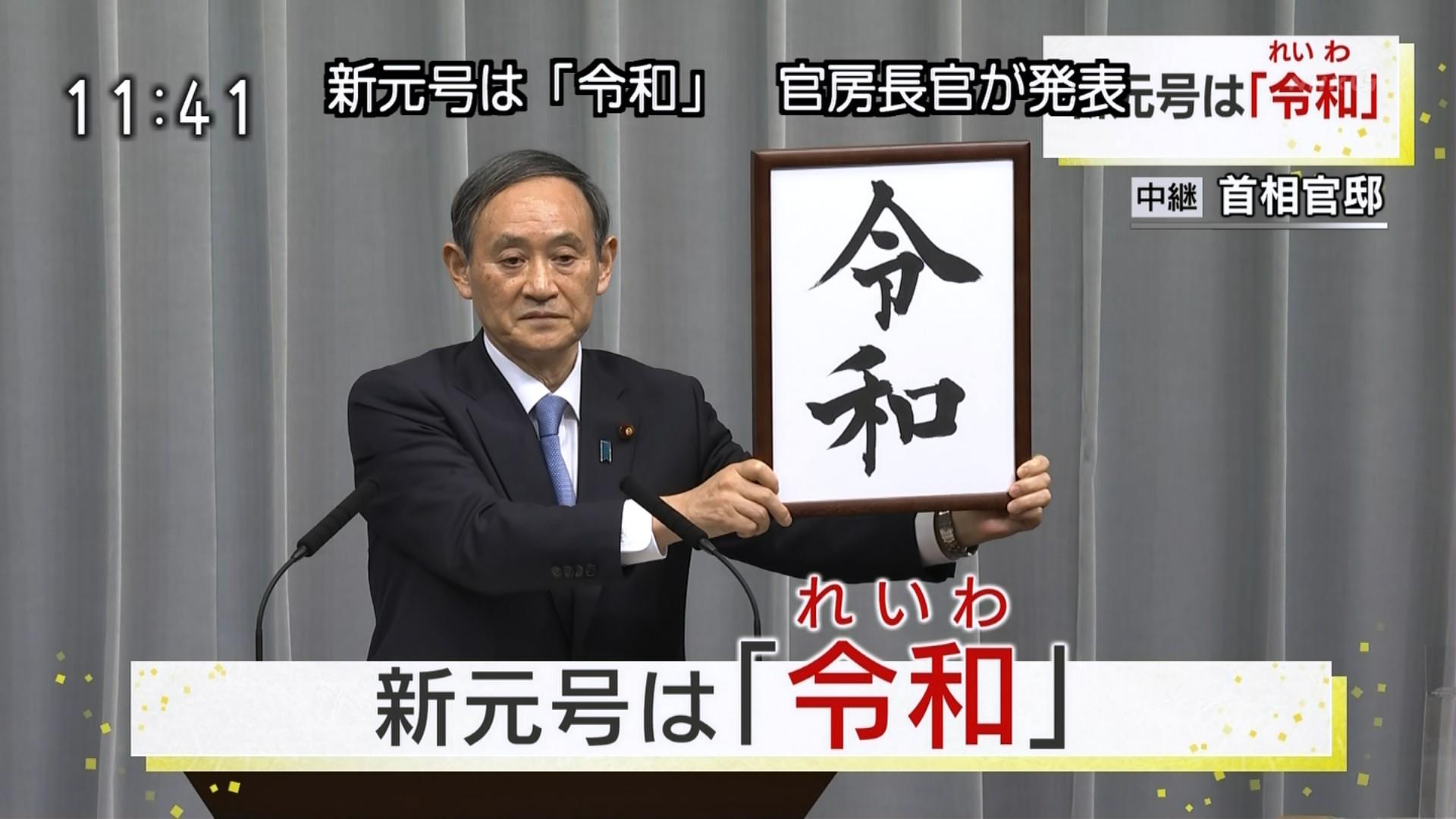 """令和18年成年的都会是""""猛""""汉吗?日本新年号""""令和""""公开- ACG17.COM"""