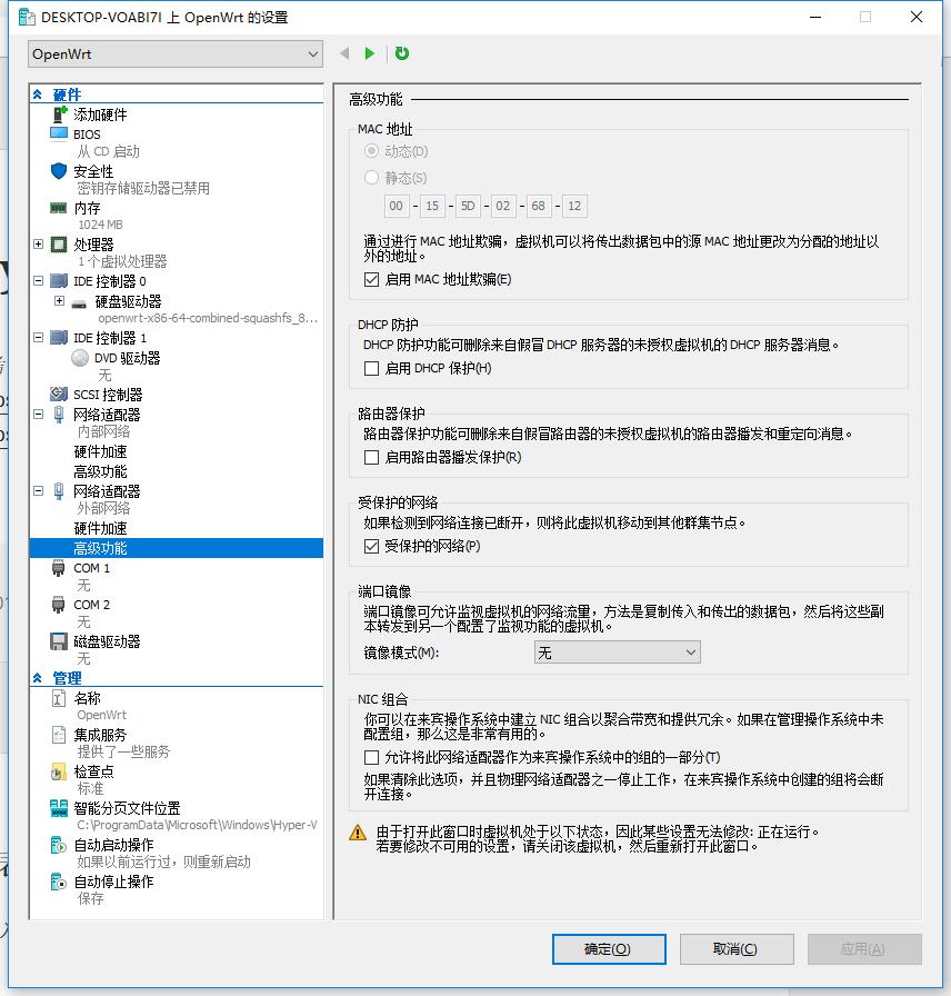 启用MAC地址欺骗