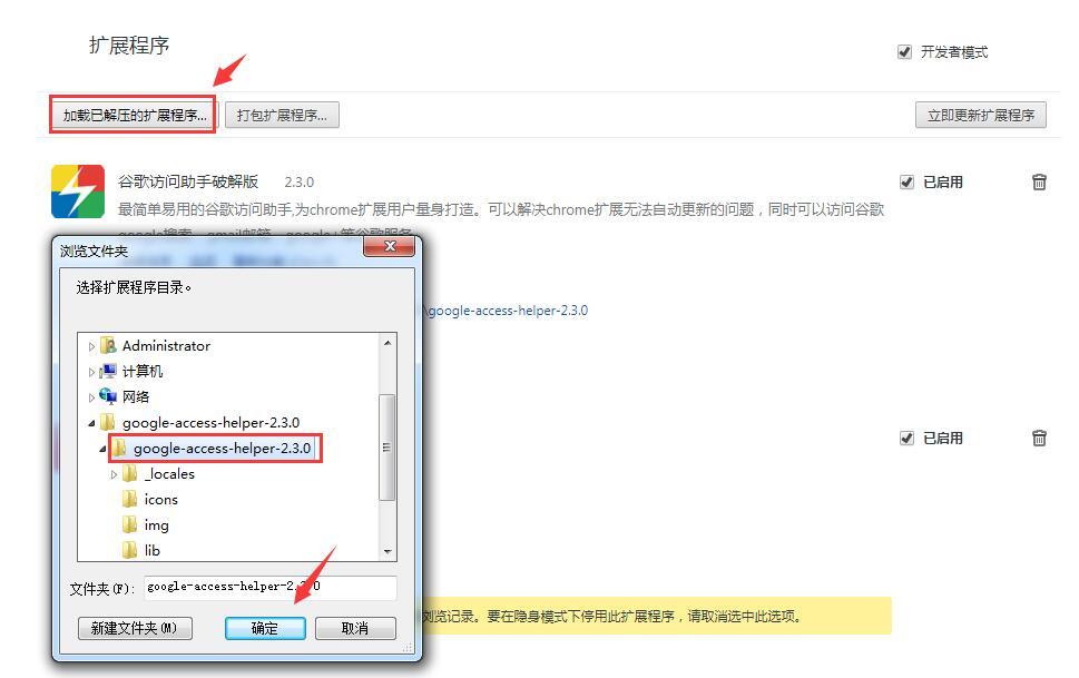 谷歌访问助手v2.3 破解版