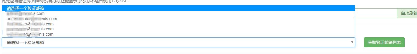 可选邮箱前缀列表
