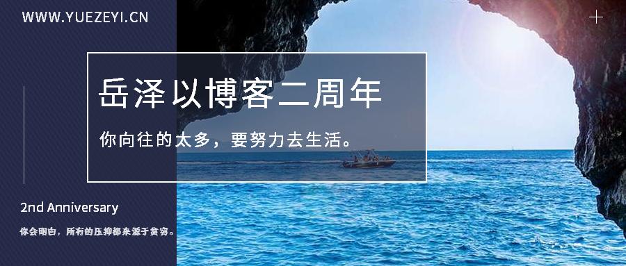 【岳泽以博客】二周年致谢