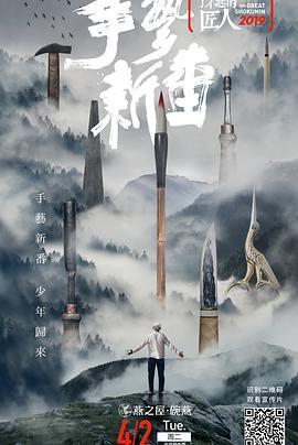 纪录片【了不起的匠人2019】