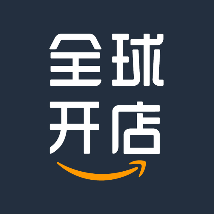 最后席位:亚马逊全球开店日