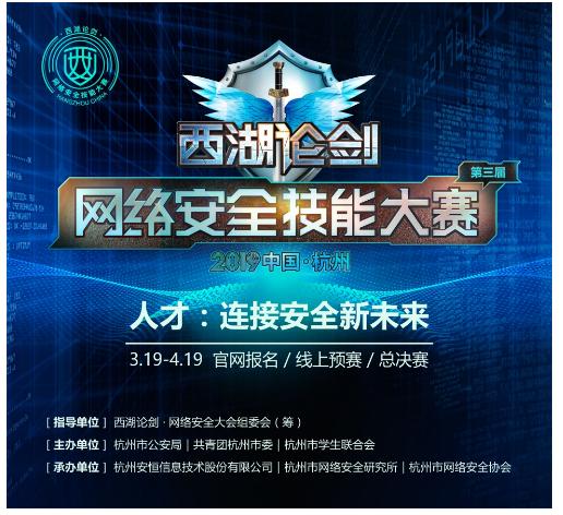 2019西湖论剑网络安全技能大赛(大学生组)部分writeup