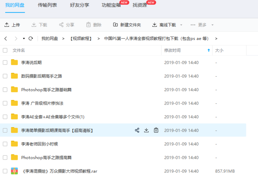 作者:eVfezIg-图片所在主题:中国PS第一人李涛全套视频教程打包下载(包含ps ae 等)-帖子id:2-主题版块id:66-芝士论坛