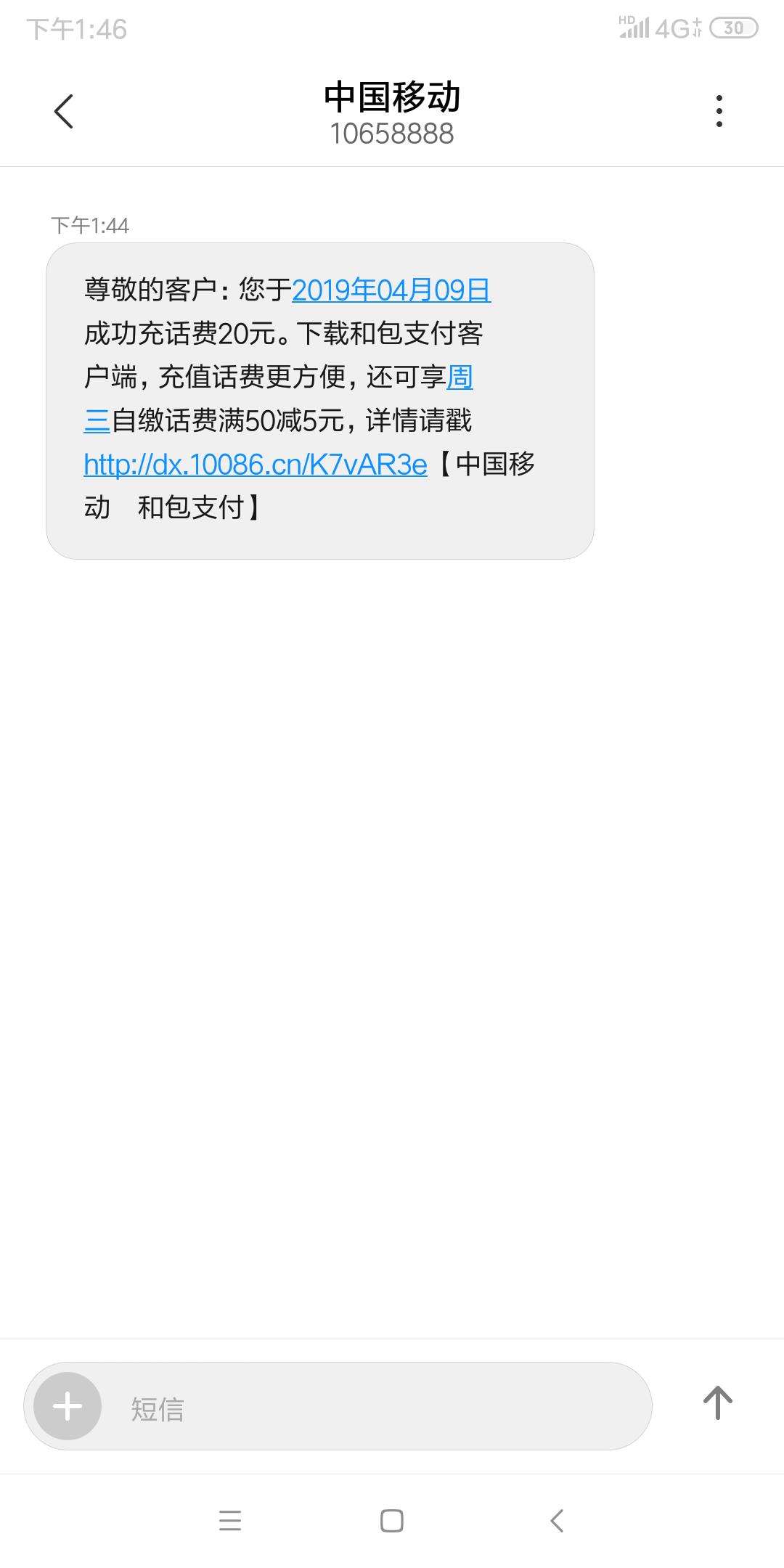 3764_1347280screenshot_2019-04-09-13-46-10-116_com.android.mms.png
