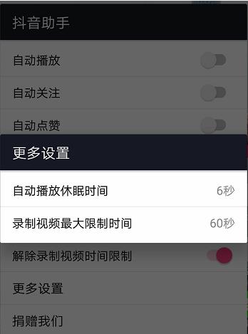 Xposed模块-抖音助手v4.3.0安卓版下载