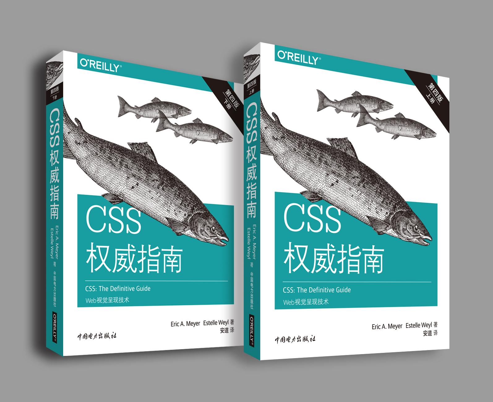 CSS 权威指南(第四版)