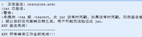 编译成功.png