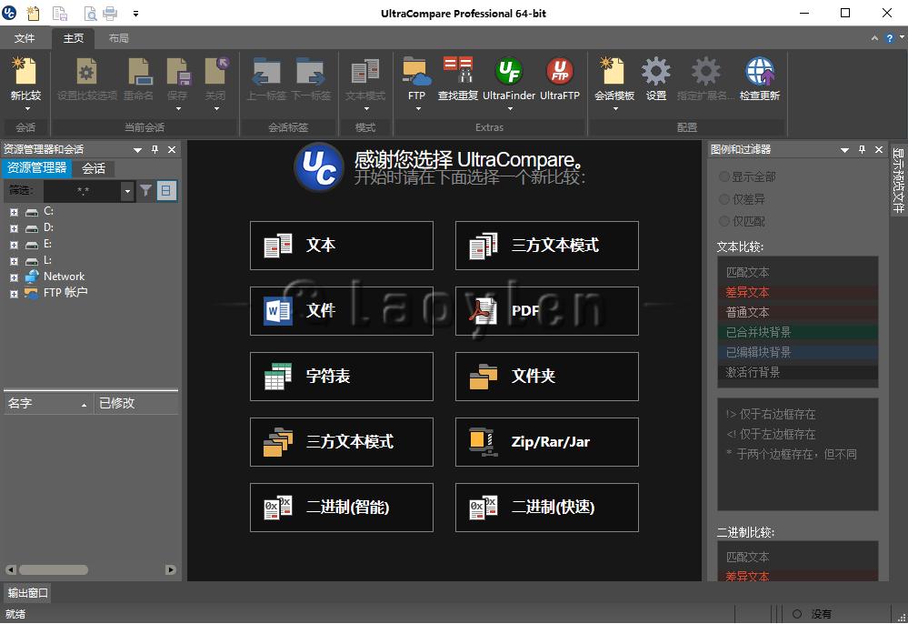 UltraCompare-文档对比工具