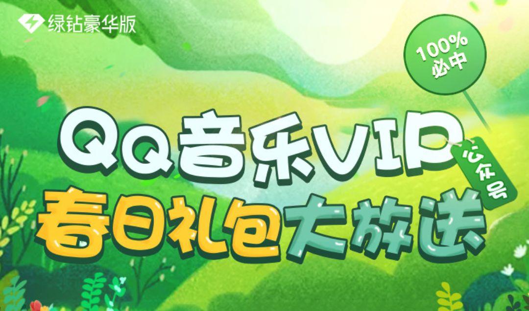 QQ音乐春日大礼包抽奖100%必中 新老用户均可参加