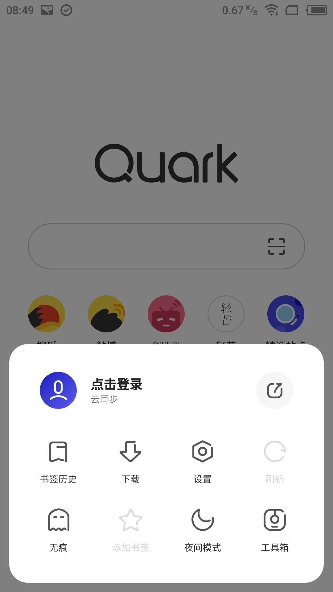 夸克浏览器v3.1.1.105安卓版下载