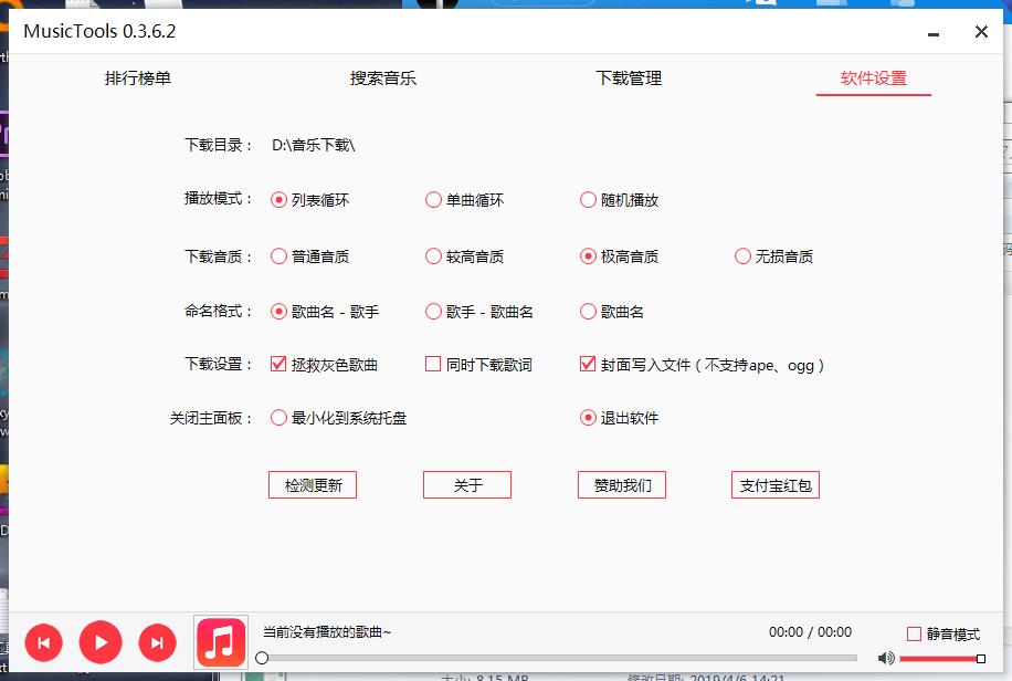 MusicTools 软件设置