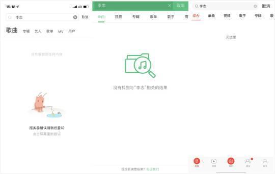 三大音樂平台搜索李志,顯示「無結果」
