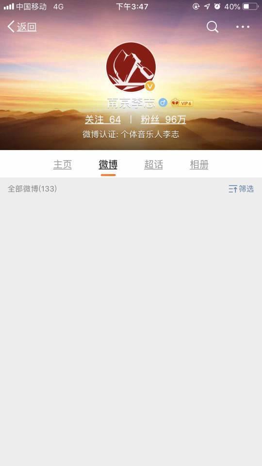 微博賬號「南京李志」內容已被清空