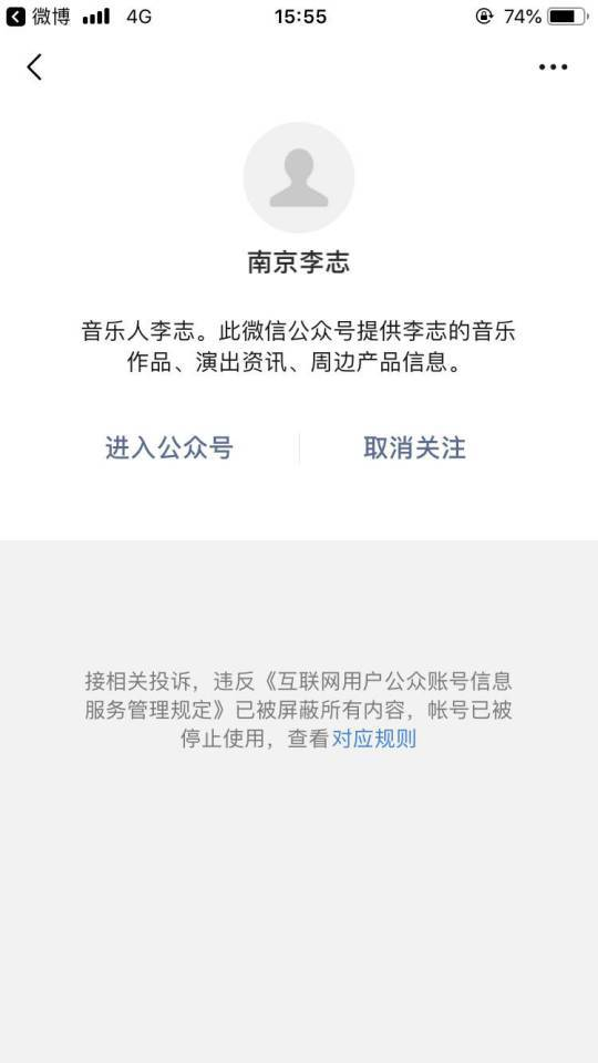 李志微信公眾號已被停用