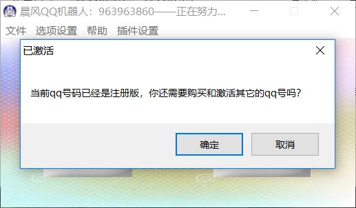 晨风QQ机器人开心