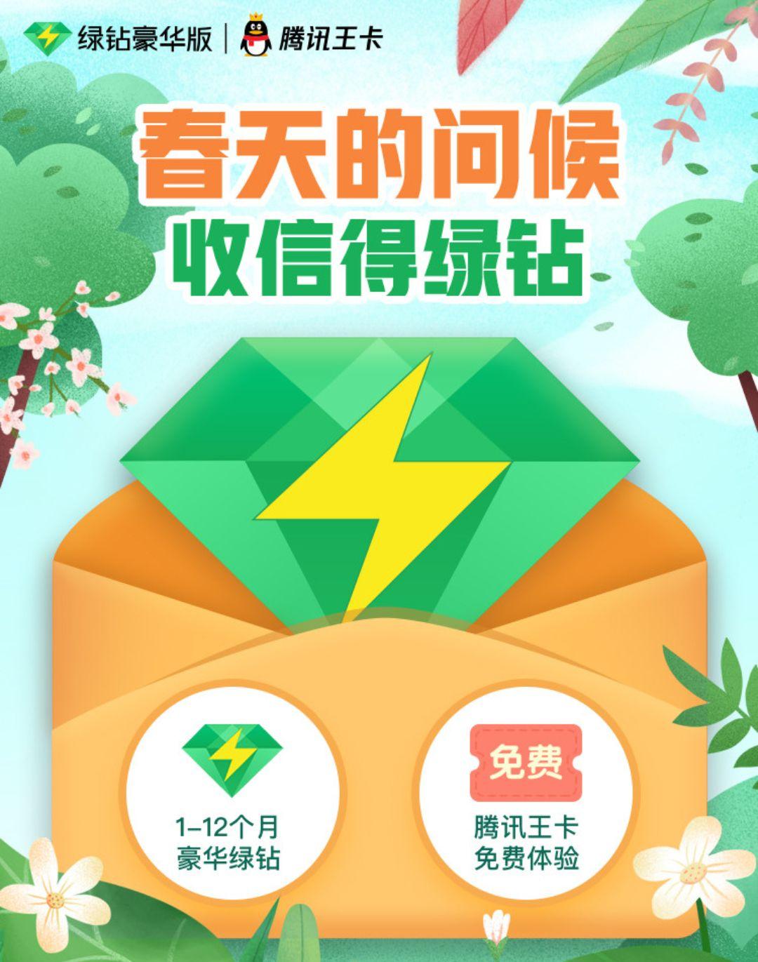 QQ音乐春天的问候 抽1-12月豪华绿钻或腾讯王卡体验