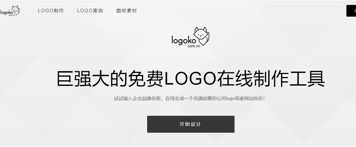 推荐一个免费LOGO在线制作网站